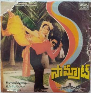 Samrat Telugu Film EP Vinyl Record by Chakravarthi www.mossymart.com