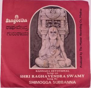 Shri Raghavendra Swamy Kannada devotionl EP Vinyl Record sung by Shimogga Subbanna www.mossymart.com