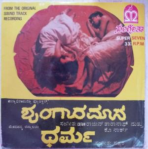 Shrinagara Masa and Dharma Kannada Film EP Vinyl Record www.mossymart.com