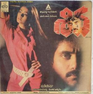 Siva Telugu Film LP Vinyl Record by Ilayaraja www.mossymart.com