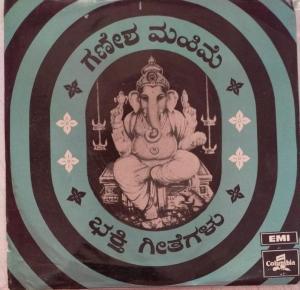 Songs on Lord Vinayaka Kannada EP Vinyl Record by M Rangarao www.mossymart.com