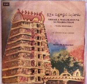 Srisaila Mallikarjuna Suprabhatham Kannada EP Vinyl Record by M Ranga rao www.mossymart.com