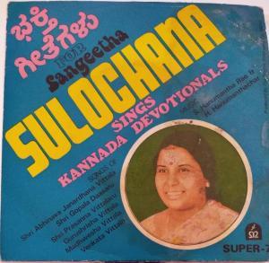 Sulochana sings Kannada devotional EP Vinyl Record www.mossymart.com