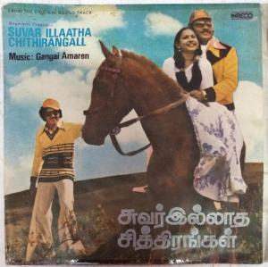 Suvar Illaatha Chithirangal Tamil film EP Vinyl Record by Ilayaraja www.mossymart.com