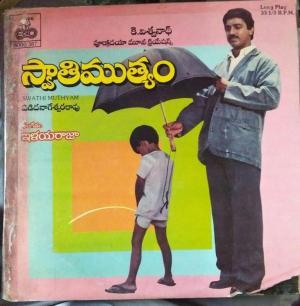 Swathi Muthyam Telugu Film LP Vinyl Record by Illayaraja www.mossymart.com