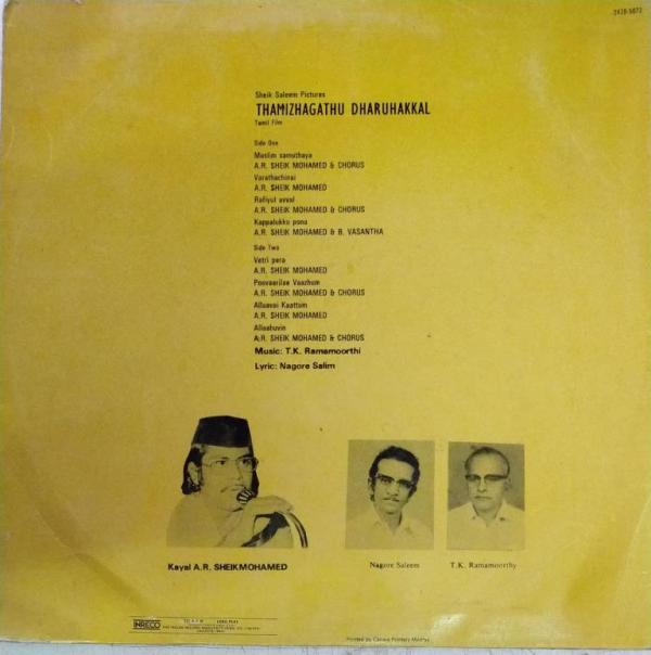 Thamizhagathu Dharukkakal LP Vinyl record www.mossymart.com