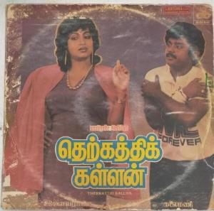 Therkatthi Kallan Tamil Film LP Vinyl Record by Ilayaraja www.mossymart.com