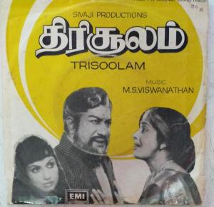 Trisoolam Tamil FIlm EP Vinyl Record by MS Viswanathan www.mossymart.com