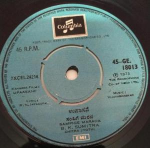 Upaasane Kannada Film EP Vinyl Record 18013 by Vijayabhaskar www.mossymart.com