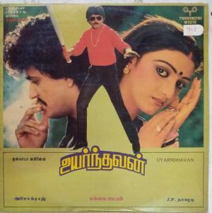 Uyarndhavan Tamil Film LP Vinyl Record by Gangai Ameran www.mossymart.com