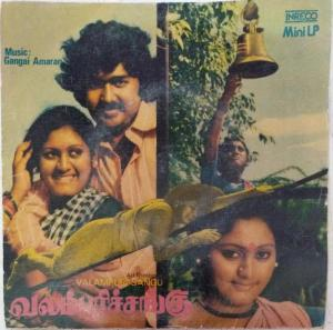 Valampuri Sangu Tamil Film EP Vinyl Record by Gangai Amaren www.mossymart.com