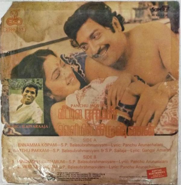 Veetula Raman veliyela Krishnan Tamil Film EP Vinyl Record by Ilayaraja www.mossymart.com