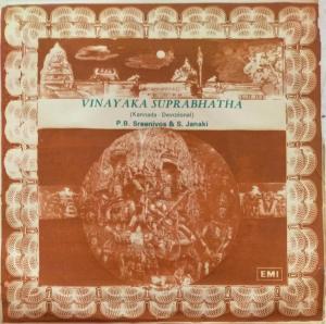 Vinyaka Suprabhatha Kannada devotional EP Vinyl Record www.mossymart.com