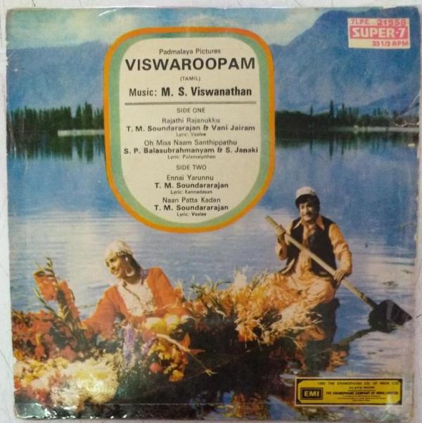 Viswaroopam Tamil Film EP Vinyl Record by MS Viswanathan www.mossymart.com
