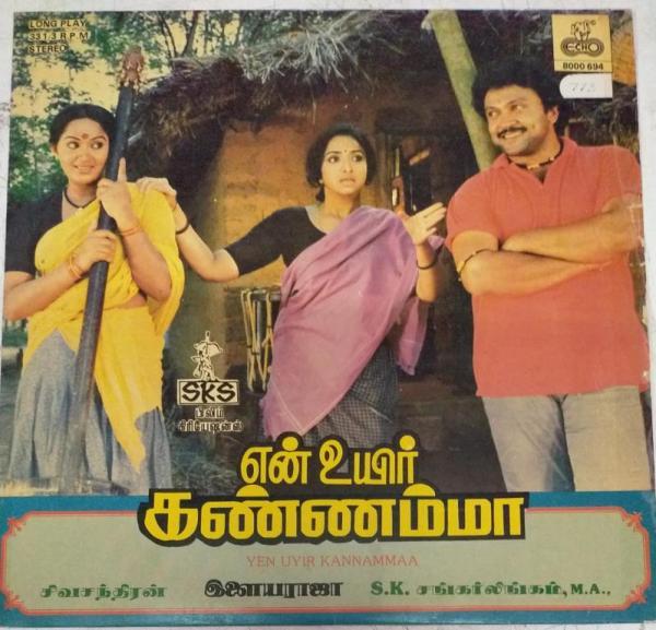 Yen Uyir Kannamma Tamil Film LP Vinyl Record by Ilayaraja www.mossymart.com