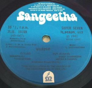 Antharala Kannada Film EP Vinyl Record by L Vaidyanathan 117 www.mossymart.com