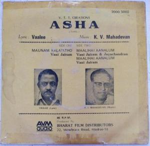 Asha Tamil Film EP Vinyl Record by K V Mahadevan www.mossymart.com