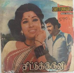 Chittukkuruvi Tamil Film EP Vinyl Record by Ilayaraja www.mossymart.com
