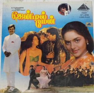 Gentleman Tamil FIlm LP Vinyl Record by AR Rahman www.mossymart.com