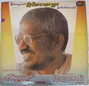 Kalaingan and Maharaasan Tamil Film LP VInyl Record by Ilayaraja www.mossymart.com