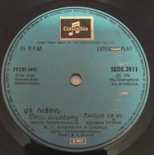 Kannada Basic Devotional EP Vinyl Record by B V Karanth 3911 www.mossymart.com