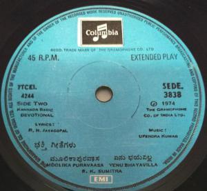 Kannda Basic Devotional songs sung by P B Srinivas EP Vinyl Record by M Ranga Rao 3838 www.mossymart.com