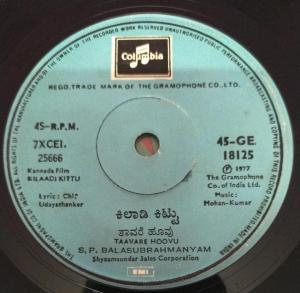 Kilaadi Kittu Kannada Film EP VInyl Record by Mohan Kumar 18125 www.mossymart.com