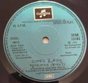 Mahakavi Kshetrayya Telugu Film EP Vinyl Record by Adinarayana Rao