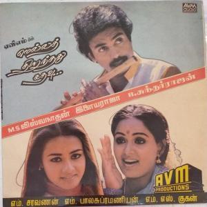 Mella Thiranthathu Kathavu Tamil Film LP Vinyl Record by Ilayaraja www.mossymart.com