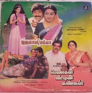 Muthalali Amma and Pengal Veetting Kangal Tamil Film LP Vinyl Record www.mossymart.com