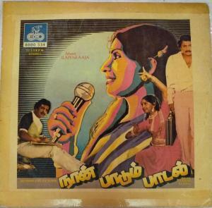 Naan Paadum Paadal Tamil Film LP Vinyl Record by Ilayaraja www.mossymart.com