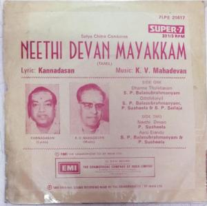 Neethi Devan Mayakkam Tamil Film EP Vinyl Record by K V Mahadevan www.mossymart.com