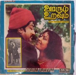 Oorum Uravum Tamil Film EP Vinyl Record by Shankar Ganesh www.mossymart.com
