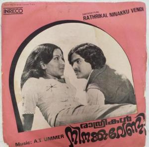 Rathrikal Ninakku Vendi Malayalam Film EP Vinyl Record by A T Ummer www.mossymart.com