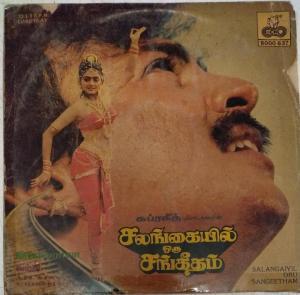 Salangayil Oru Sangeetham Tamil Film LP Vinyl Record by Ilayaraja www.mossymart.com