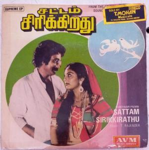 Sattam Sirikkirathu Tamil Film EP Vinyl Record by T Rajender www.mossymart.com