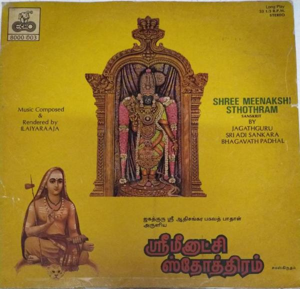 Shree Meenakshi Sthothram Sanskrit LP VInyl Record by Ilayaraja www.mossymart.com