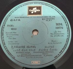Shreemanthana Magalu Kannada Film EP Vinyl Record by G K Venkatesh 16076 www.mossymart.com
