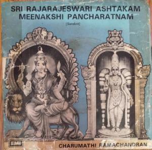 Sri Rajarajeswari Ashtakam Meenakshi Pancharatnam Sanskrit EP Vinyl Record www.mossymart.com