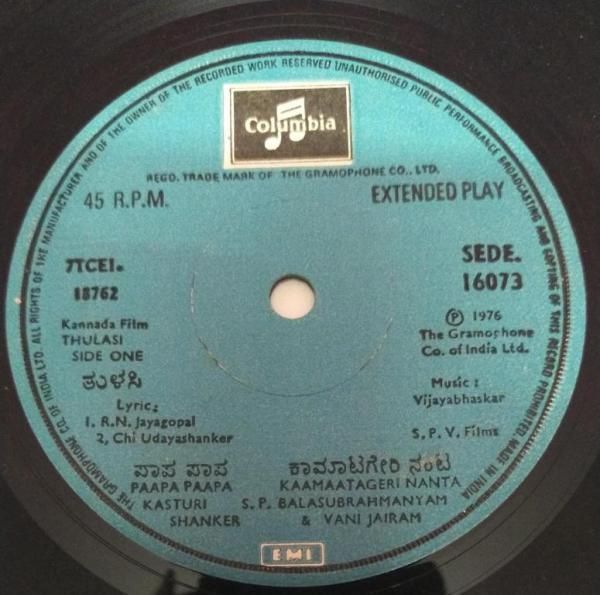 Thulasi Kannada Film EP Vinyl Record by Vijayabhaskar 16073 www.mossymart.com
