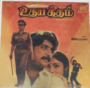 Udhaya Geetham Tamil Film LP Vinyl Record by Ilayaraja www.mossymart.com