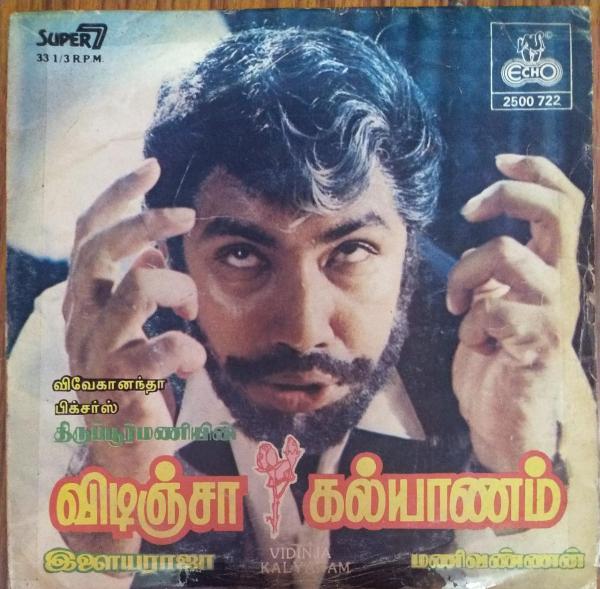 Vidinja Kalyanam Tamil FIlm EP Vinyl Record by Ilayaraja www.mossymart.com