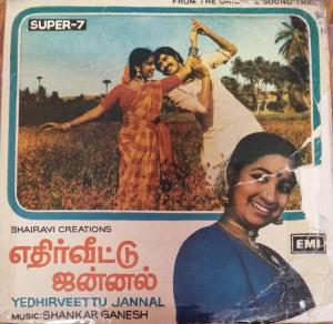 Yethiveettu Jannal Tamil Film EP Vinyl Record by Shankar Ganesh www.mossymart.com