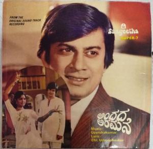 Andada Aramane Kannada film EP Vinyl Record by Upendra Kumar www.mossymart.com