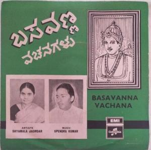 Basavanna Vachana kannada Film EP VInyl Record by Upendrakumar www.mossymart.com