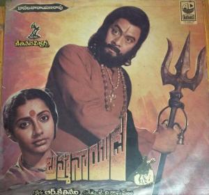 Brahmanayaudu Telugu Film LP Vinyl Record by J V Rahavulu www.mossymart.com