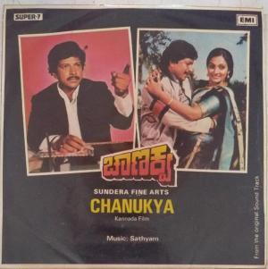 Chanukya kannada Film EP VInyl Record by Sathyam www.mossymart.com