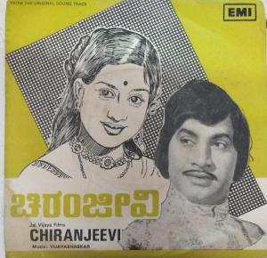 Chiranjeevi kannada Film EP VInyl Record by Vijayabhaskar www.mossymart.com