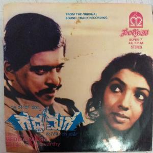 Gedda Maga Kannada film EP Vinyl Record by Chakravarthy www.mossymart.com