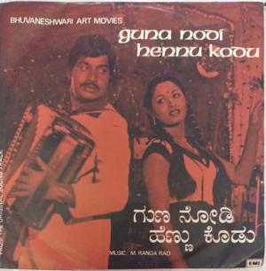 Guna Nodi Hennu Kodu kannada Film EP VInyl Record by M Ranga Rao www.mossymart.com